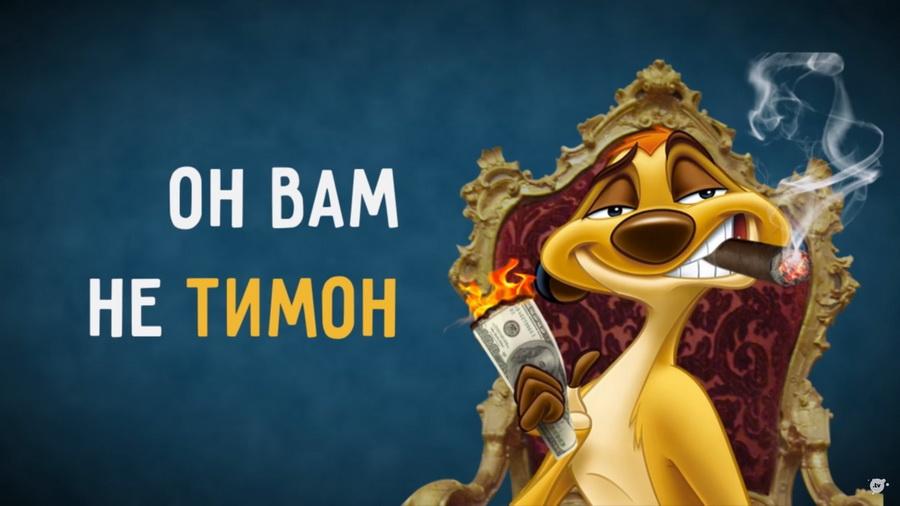 В сети набирает популярность пародийный мультфильм-расследование «Он вам не Тимон»