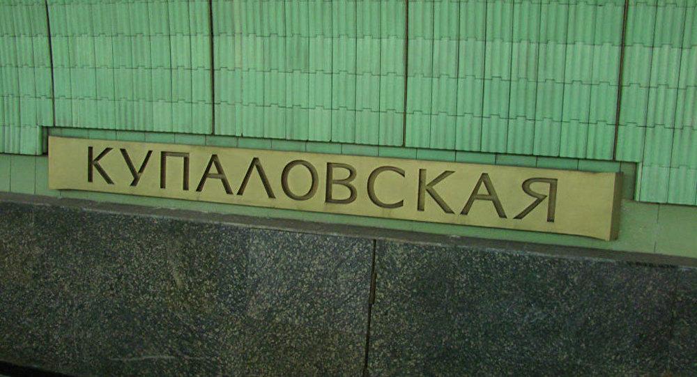 В Минске из-за бесхозной сумки закрыли станцию метро «Купаловская»