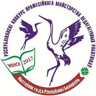 Учитель из Барановичей победила в областном финале конкурса «Учитель года»