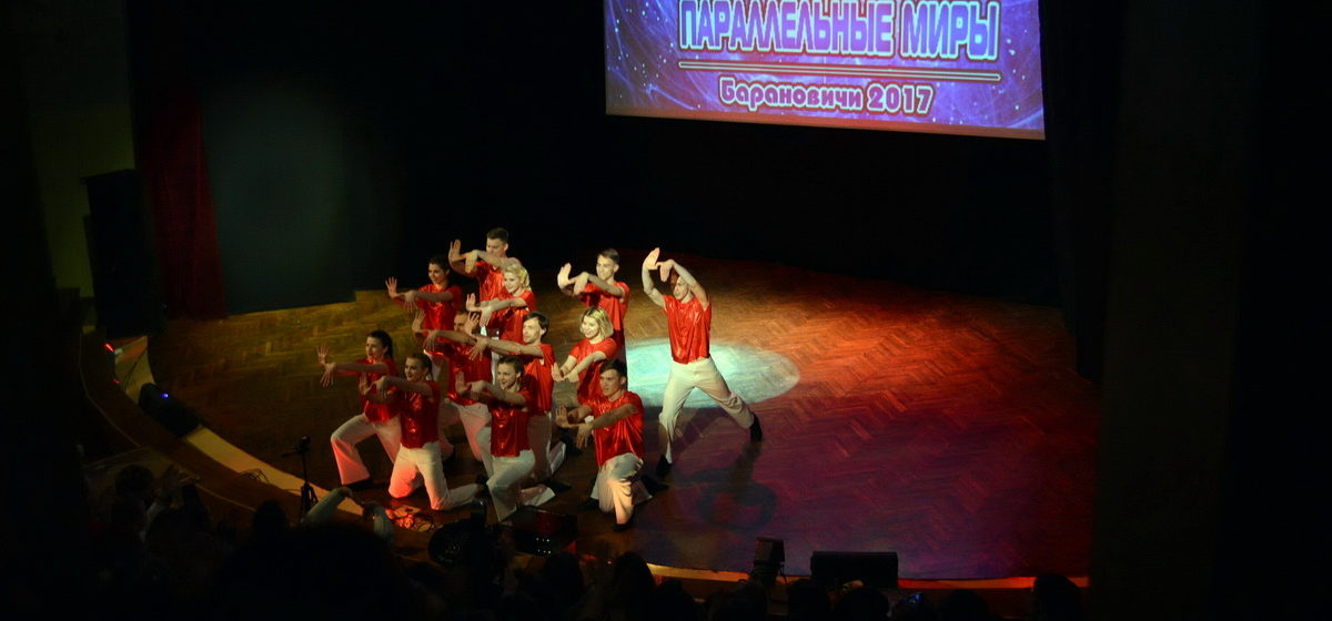 Как в Барановичах прошло открытие Международного фестиваля «Параллельные миры»