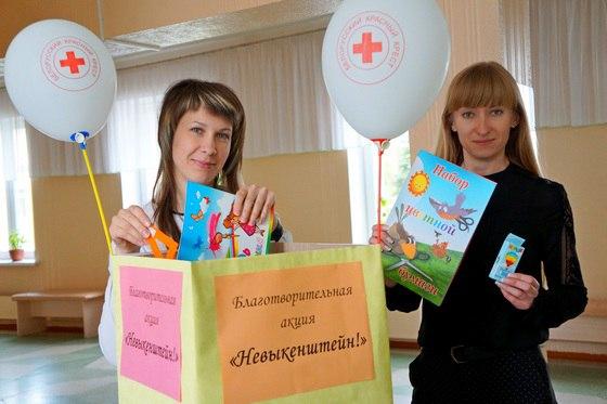 Барановичский Красный Крест проводит акцию по сбору вещей «НЕвыкинштейн!»