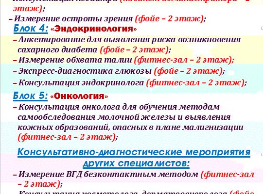 В Барановичах пройдет выставка-ярмарка «Здоровье – 2017»