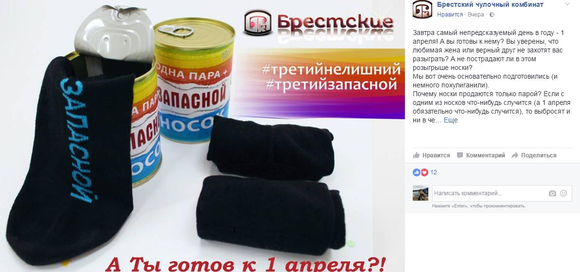 Брестский чулочный комбинат к 1 апреля выпустил подарочные наборы из трех носков