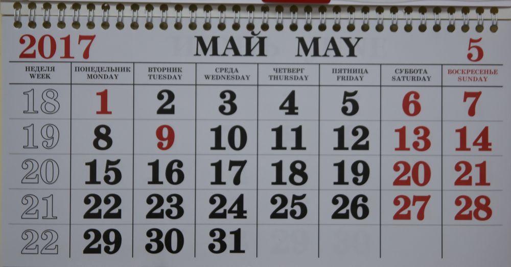 Что изменится в мае
