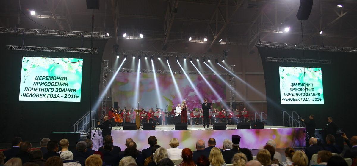 В Барановичах состоялась церемония награждения лауреатов премии «Человек года-2016»