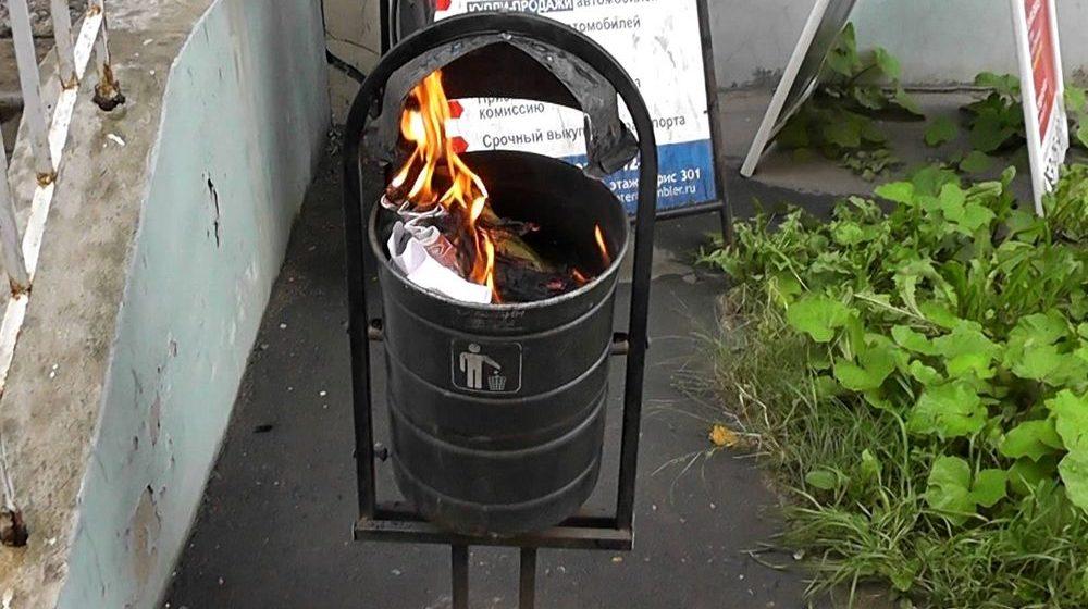Что делать, если на улице горит мусорка? Стоит ли беспокоить МЧС?