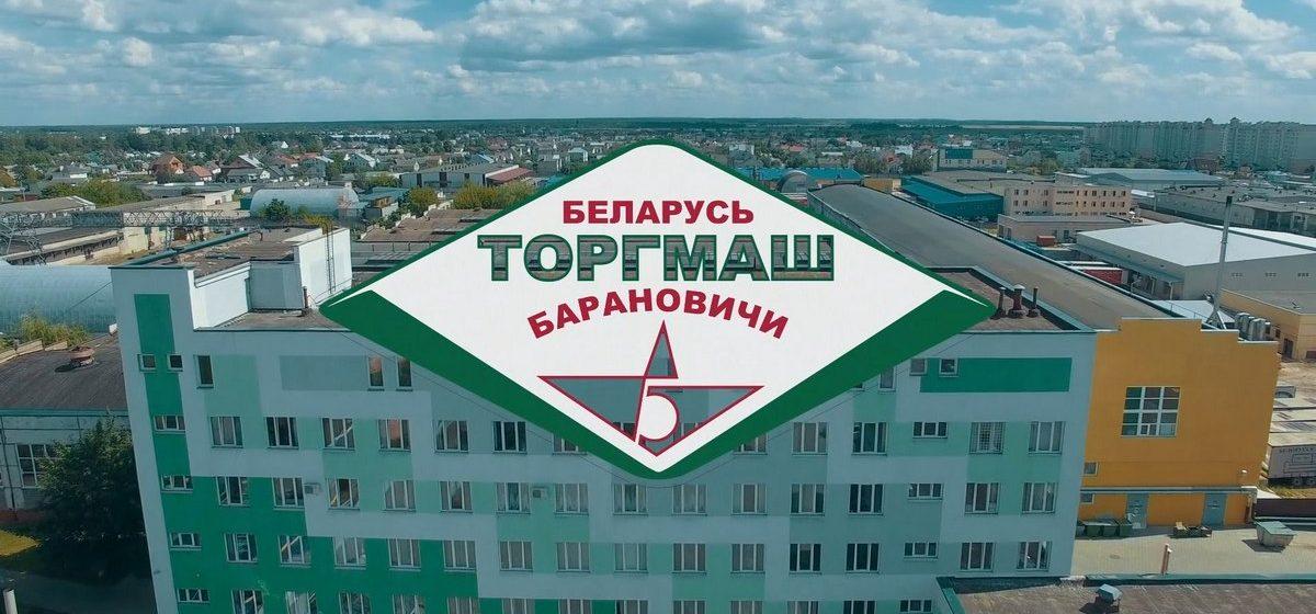 Барановичское ОАО «Торгмаш» наградили за достижения в области качества