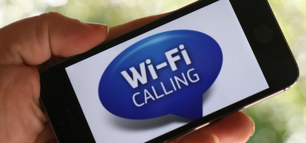 В Беларуси впервые представили технологию Wi-Fi Calling, позволяющую звонить по Wi-Fi
