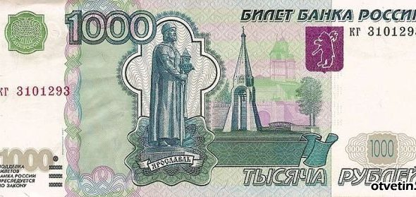 В Барановичах россиянин пытался обменять фальшивые 1000 российских рублей