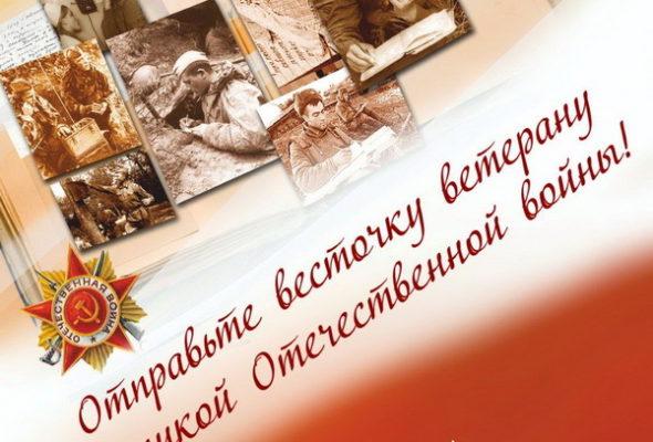 Жители Барановичей смогут бесплатно послать открытки ветеранам