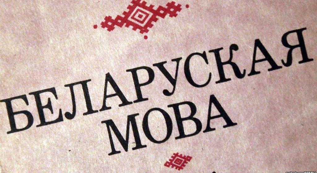 Тэст. Як вы ведаеце беларускую мову?