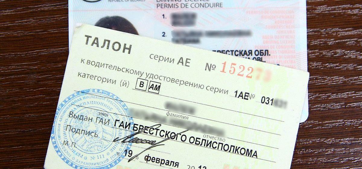 Где в Барановичах поменять водительское удостоверение и сколько это стоит