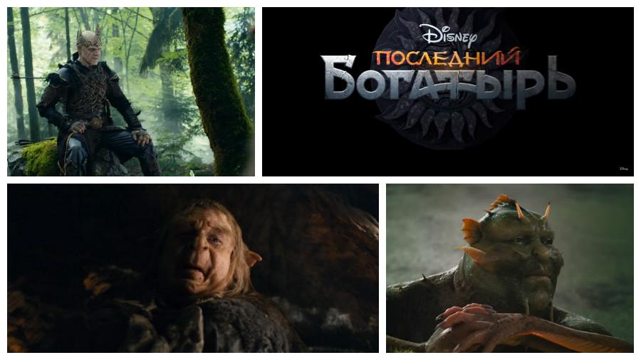 Вышел трейлер фильма от Disney «Последний богатырь», основанный на русских сказках