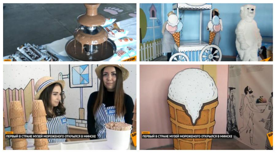 В Минске открылся интерактивный музей мороженого (видео)