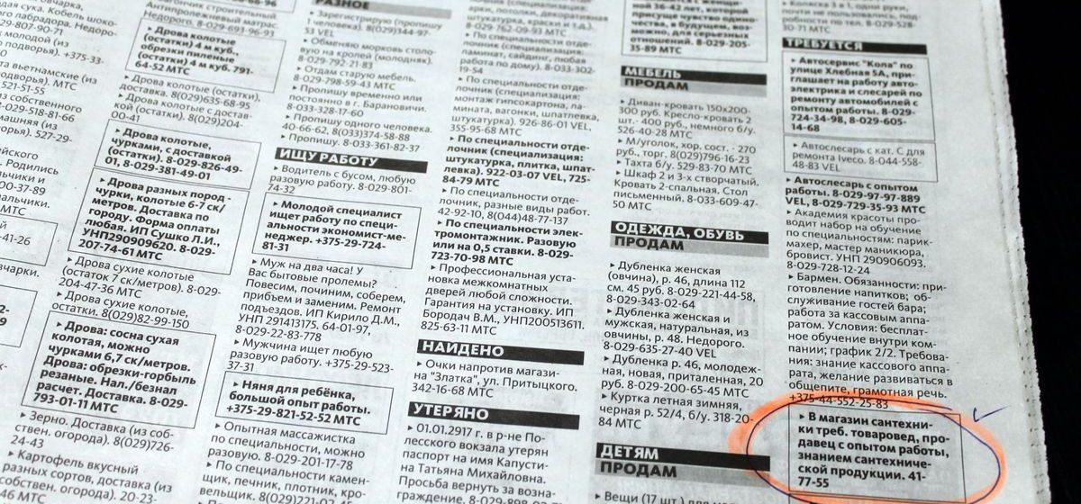 Топ 5-самых высокооплачиваемых и низкооплачиваемых вакансий за май в Барановичах