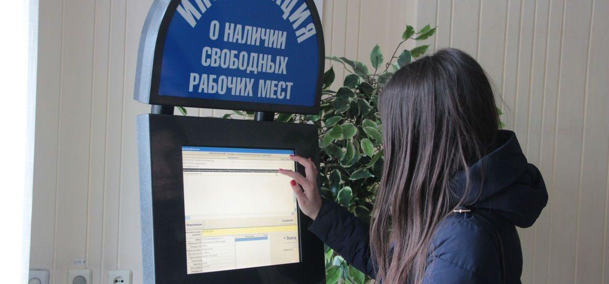 В Барановичах больше 1000 безработных так и не трудоустроили после 1 мая