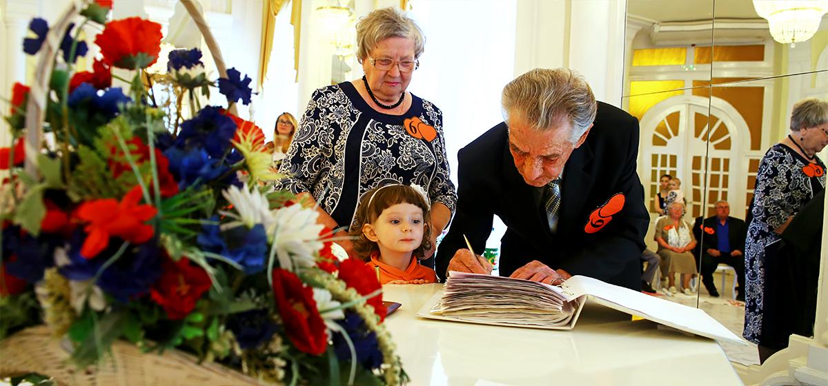 В Барановичском ЗАГСе чествовали семейные пары, прожившие 50 и более лет в браке
