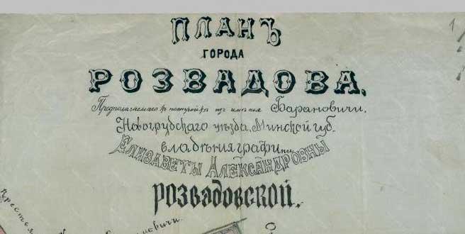 Неизвестное имение Розвадовских «Барановичи» – где начиналась история города