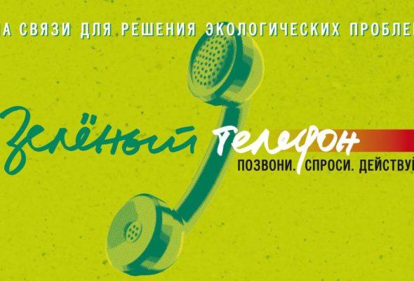 Что спрашивали жители Брестчины у «Зеленого телефона»