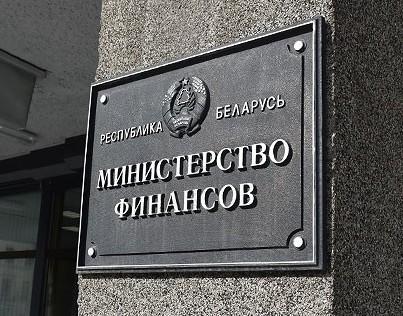 В Министерстве финансов нашли способ пополнить бюджет Беларуси — за счет новых налогов и отмен льгот