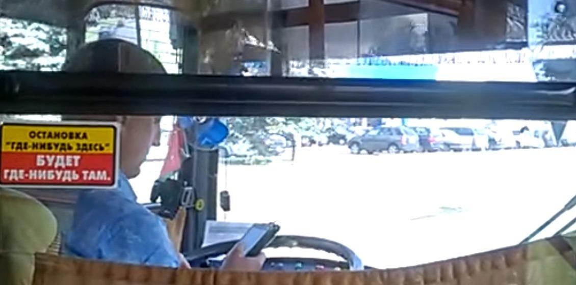 Видеофакт: в Гомеле водитель автобуса на протяжении шести остановок просматривал ленту на мобильном телефоне