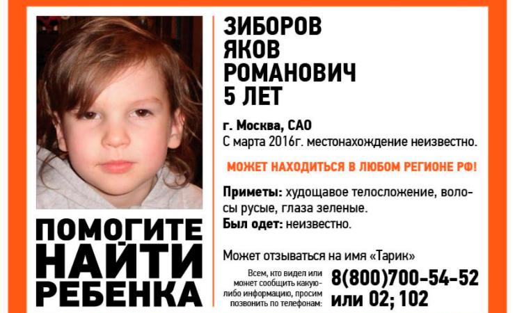 Объявление о пропавшем ребенке. Фото: http://mogilev.online