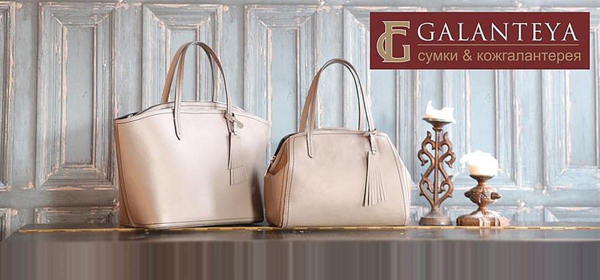 Распродажа летней коллекции сумок GALANTEYA*