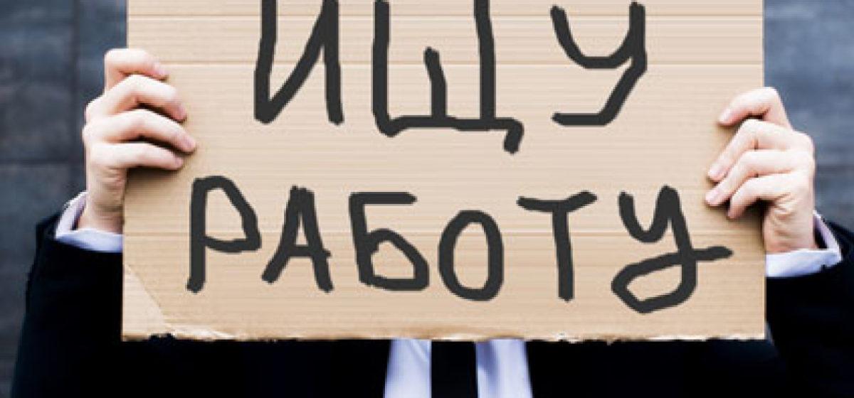 В Барановичах самый высокий уровень безработицы в Брестской области