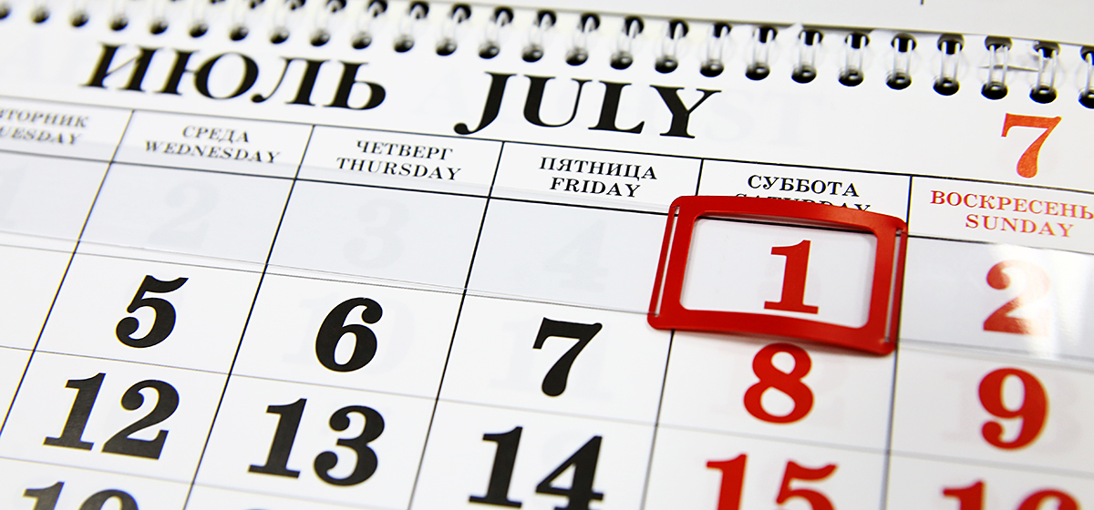 Что изменится в июле