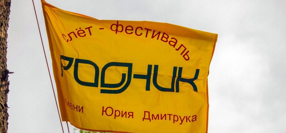 Под Барановичами состоится бардовский слет-фестиваль