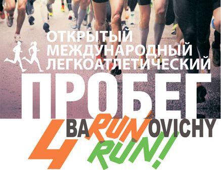 Международный пробег BaRUNovichy RUN состоится в Барановичах