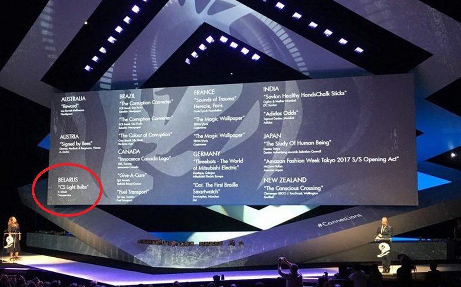Беларусь получила Серебряного каннского льва в категории «Дизайн»