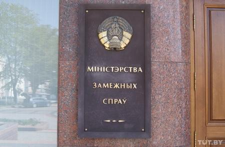 МИД Беларуси вызвал посла Литвы в связи с высказываниями президента Дали Грибаускайте
