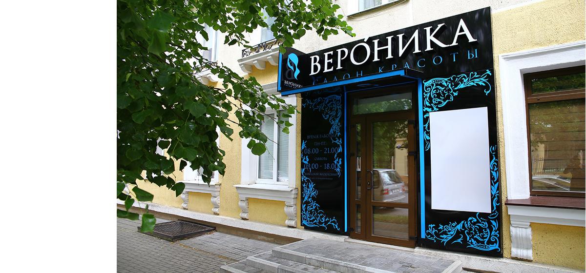 Открылся новый салон красоты «ВерОника»*