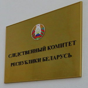 В отношении бывшего начальника Ветковского РОВД, ударившего подростка, возбуждено уголовное дело