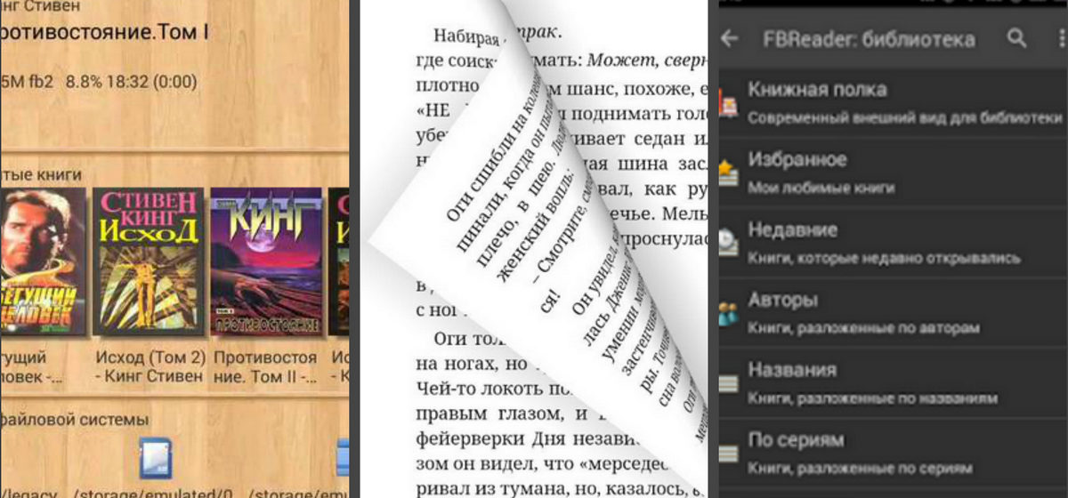 ТОП-5 читалок для мобильных телефонов и планшетов