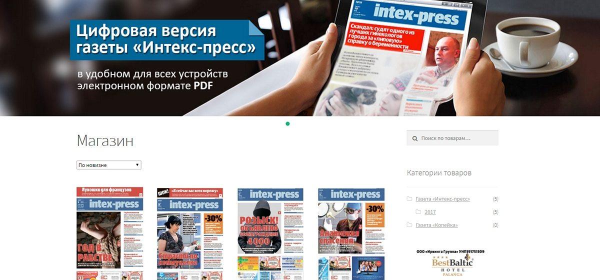Газету Intex-press в pdf-версии теперь можно почитать до того, как она появится в киосках