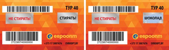 Евроопт запустил новую игру – «Удача в придачу-2»