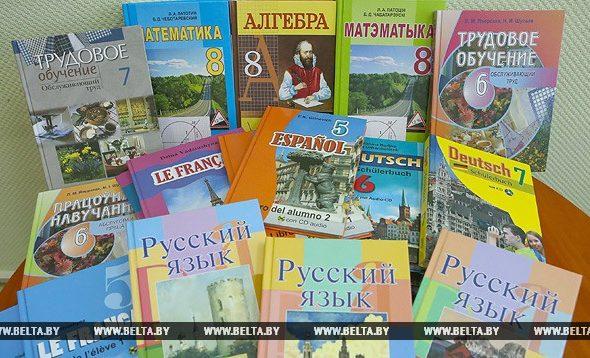 Стоимость школьных учебников определило Министерство образования