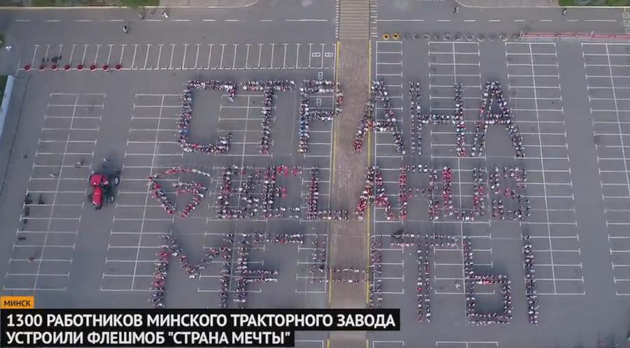 У проходной МТЗ 1300 сотрудников провели флешмоб «Страна мечты»