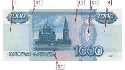 Житель Барановичей пытался обменять фальшивые 1000 российских рублей, полученных в Крыму