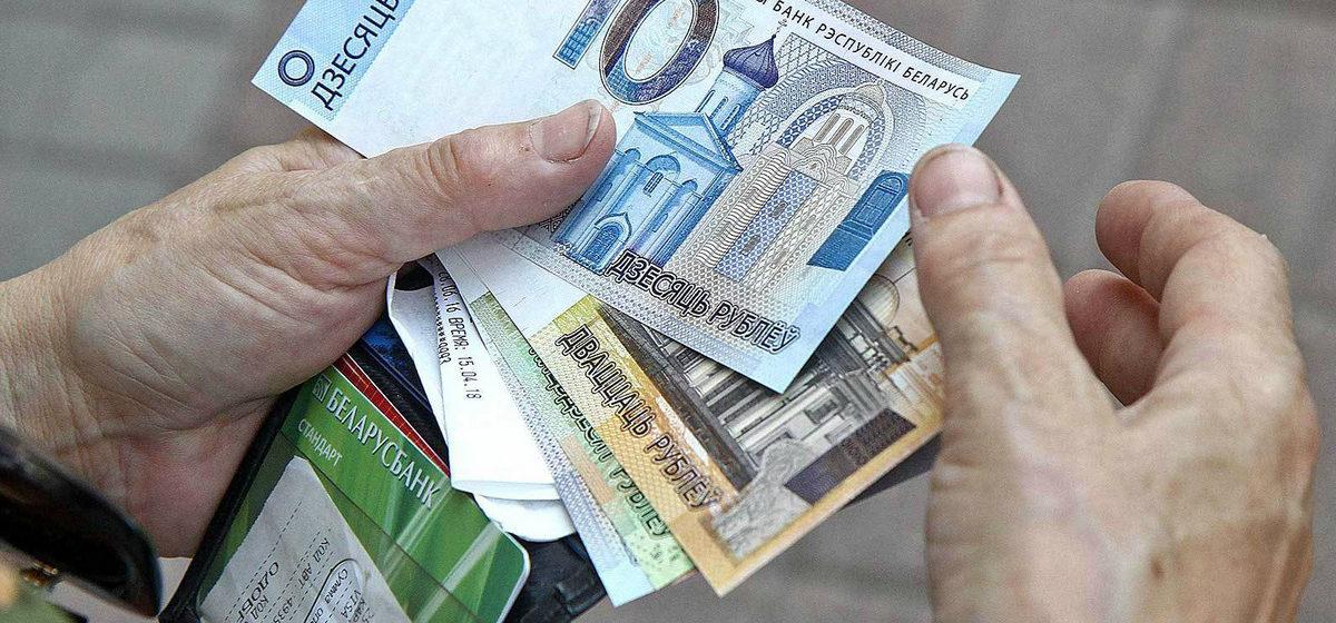 Где в Беларуси получают самые большие и самые маленькие пенсии