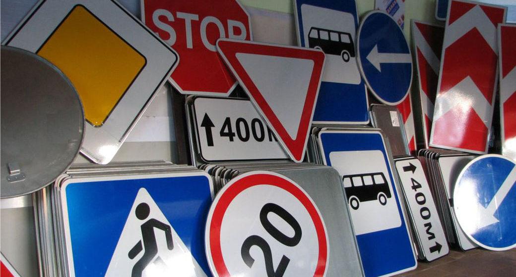 В Барановичах неизвестный повредил три дорожных знака