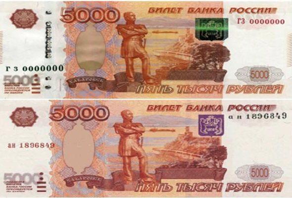 Житель Барановичей пытался обменять фальшивые 5000 российских рублей