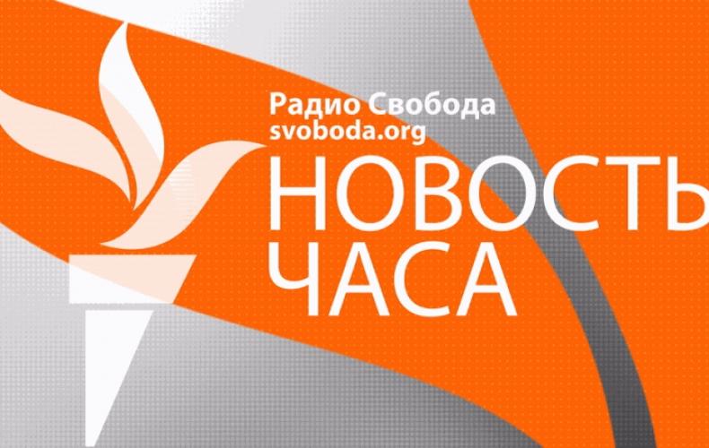 «Радио Свобода» будет вещать на Беларусь из Литвы