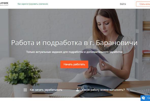 Подработка в Барановичах для «частников» и ИП: в городе начал работать специализированный сервис*