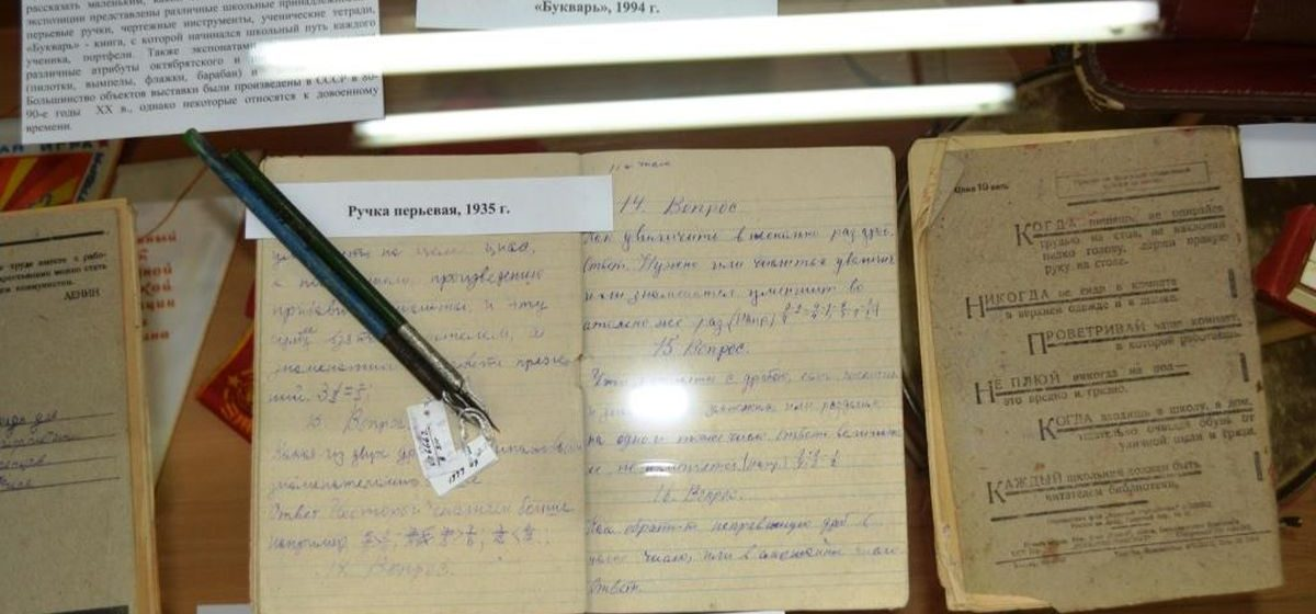 В Барановичах пройдет выставка школьных предметов времен СССР