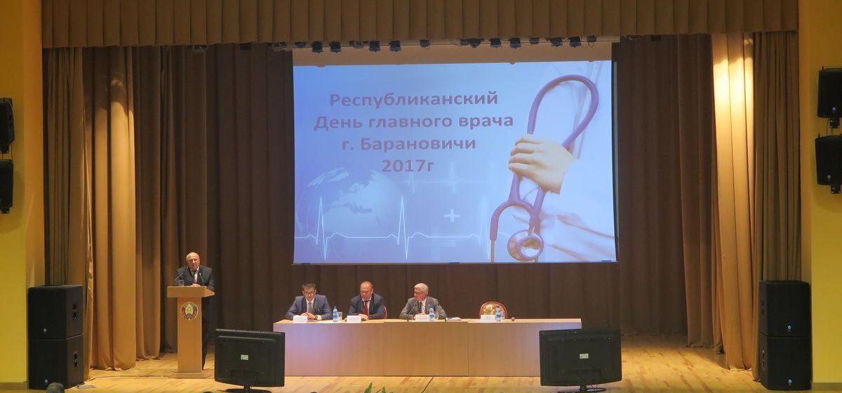 В Барановичах прошел Республиканский день главного врача-2017
