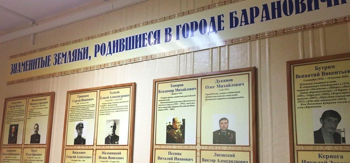В Барановичском ЗАГСе появились стенды, посвященные знаменитым землякам