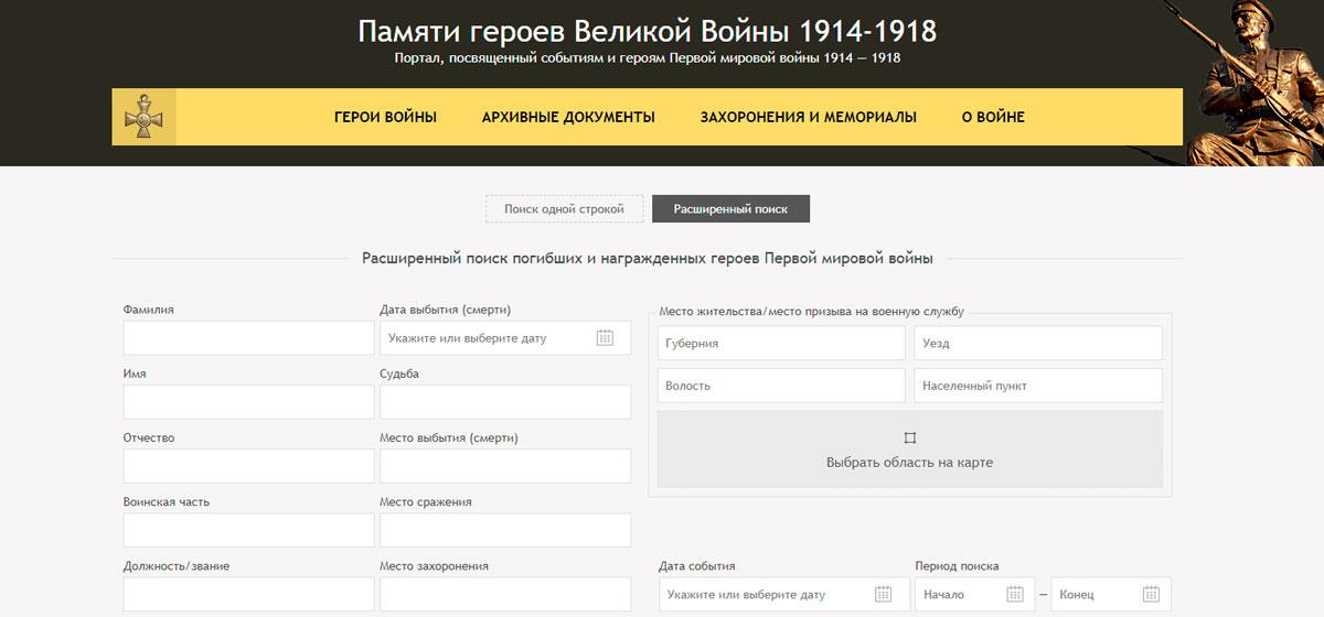 В России запущен интернет-проект «Памяти героев Великой войны 1914–1918 годов»
